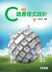 C 語言程式設計, 2/e-cover