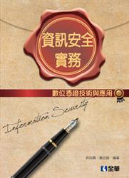 資訊安全實務─數位憑證技術與應用-cover