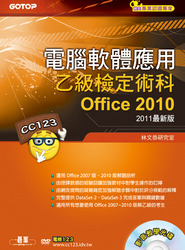電腦軟體應用乙級檢定術科 Office 2010-cover
