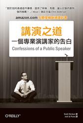 講演之道:一個專業演講家的告白 (Confessions of a Public Speaker)-cover