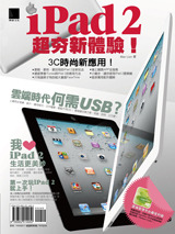 iPad 2 超夯新體驗!-cover