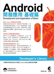 Android 開發應用-基礎篇-cover