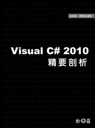 Visual C# 2010 精要剖析-cover