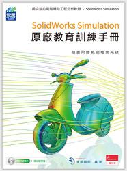 SolidWorks Simulation 原廠教育訓練手冊-cover