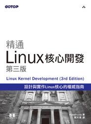 精通 Linux 核心開發-設計與實作 Linux 核心的權威指南, 3/e (Linux Kernel Development, 3/e)-cover