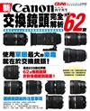 新 Canon 交換鏡頭完全解析─嚴選 62 款-cover
