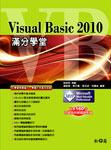 Visual Basic 2010 滿分學堂-cover