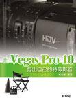 用 Vegas Pro 10 剪出自己的特效影音-cover