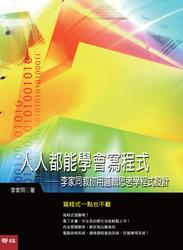 人人都能學會寫程式:李家同教你用邏輯思考學程式設計-cover