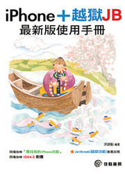 iPhone + 越獄 JB 最新版使用手冊-cover