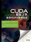 CUDA 輕鬆上手─新世代 GPU 應用技術-cover