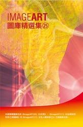 Image ART 圖庫精選集 (25)-cover