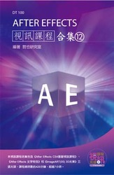 After Effects 視訊課程合集 (12)-cover