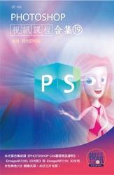 Photoshop 視訊課程合集 (19)-cover