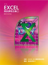 Excel 視訊課程合集 (7)-cover