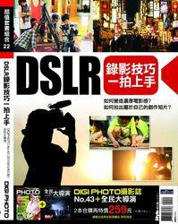 DSLR 錄影技巧一拍上手 (全民大導演 + DIGIPHOTO 攝影誌 NO.43)