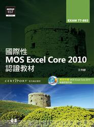 國際性 MOS Excel Core 2010 認證教材-cover