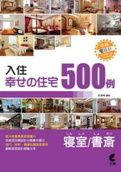 入住幸福住宅-臥室、書房 500 例