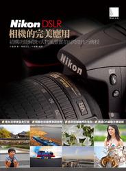 Nikon DSLR 相機的完美應用─結構功能解說、人物風景實拍與閃燈技巧傳授-cover