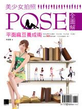 美少女拍照 Pose 全圖解─平面麻豆養成術-cover
