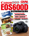 Canon EOS600D 數位單眼相機完全解析-cover