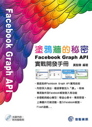 塗鴉牆的秘密-Facebook Graph API 實戰開發手冊-cover