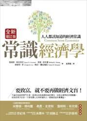 常識經濟學─人人都該知道的經濟常識-cover