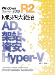 Windows Server 2008 R2 MIS 四大絕招─ AD 、架站、資安、 Hyper-V-cover