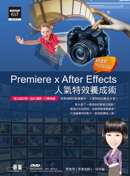 Premiere X After Effects 人氣特效養成術-cover