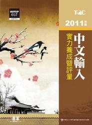 中文輸入實力養成暨評量(2011年版)-cover