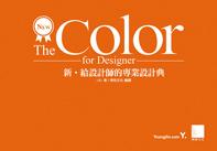 新‧給設計師的專業配色典─ New The Color for Desinger-cover