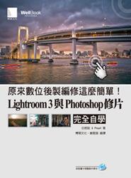 原來數位後製編修這麼簡單 ! Lightroom 3 與 Photoshop 修片完全自學-cover