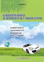 從電動車熱潮探討台灣商用車隊導入電動車之策略-cover