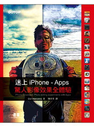 迷上 iPhone-Apps 驚人影像效果全體驗 (iPhone Obsessed: Photo editing experiments with Apps)-cover