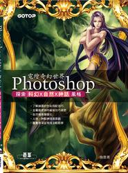 Photoshop 電繪奇幻世界─探索 科幻 X 自然 X 神話 風格-cover