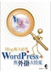 Blog 版主必學之 WordPress 與外掛大特搜-cover