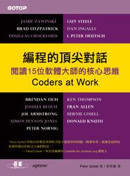 編程的頂尖對話-閱讀 15 位軟體大師的核心思維 (Coders at Work)-cover