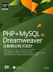 PHP + MySQL 與 Dreamweaver 互動網站程式設計-cover