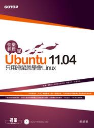 快樂輕鬆學 Ubuntu 11.04 ─只用滑鼠就學會 Linux-cover