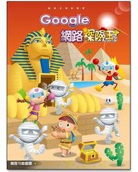 Google 網路探險王-cover