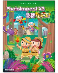PhotoImpsct X3 影像探險王-cover