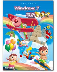 Windows 7 電腦探險王-cover