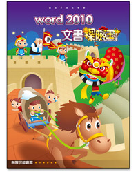 Word 2010 文書探險王-cover