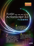 Flash ActionScript 3.0 平台遊戲開發-cover