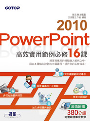 PowerPoint 2010 高效實用範例必修 16 課-cover