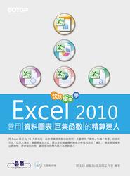 快快樂樂學 Excel 2010 ─善用資料圖表、函數巨集的精算達人-cover