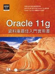 Oracle 11g 資料庫最佳入門實用書-cover