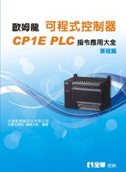 歐姆龍 可程式控制器 CP1E PLC 指令應用大全─基礎篇-cover