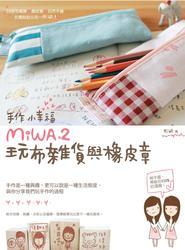 手做小幸福─ MiWA.2 玩布雜貨與橡皮章-cover