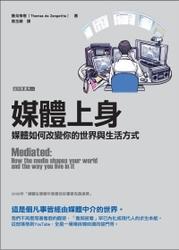 媒體上身-媒體如何改變你的世界與生活方式 (Mediated : How the media shapes your world and the way you live in it)-cover